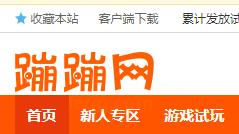 蹦蹦网,一个10几年的老牌试玩网站!