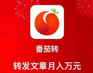 水果联盟又出幺蛾子了,番茄转app闪亮登场,一个点击5毛钱!