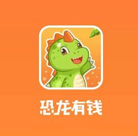恐龙有钱app官方下载,一周提现151块钱大毛快买票!