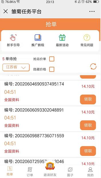 QQ图片20200206232455.png