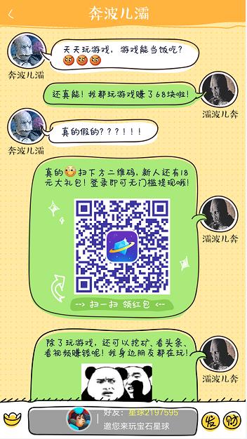 宝石星球邀请码2197595,手机挖矿换钱是真的香!