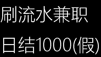 刷流水兼职日结1000是真的吗,刷流水是什么意思?